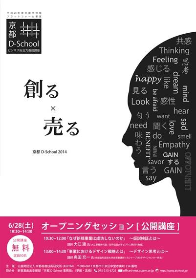 kyotoDschool2014