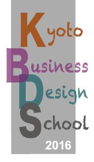 京都ビジネスデザインスクール2016